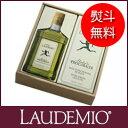 :【送料無料】Frescobaldi Laudemio イタリア製 オリーブオイル  ギフト プレゼント に お中...