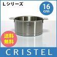 CRISTEL クリステル鍋 両手深鍋 16cm (フタ 別売) Lシリーズ(メーカ保証10年)【smtb-ms】【RCP】.