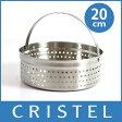 CRISTEL クリステル鍋 クッキングバスケット 20cm ( フタなし ) グラフィット ・ Lシリーズ 共通 (メーカ保証1年) 【RCP】.