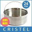CRISTEL クリステル鍋 クッキングバスケット 24cm ( フタなし ) グラフィット ・ Lシリーズ 共通 (メーカ保証1年) 【RCP】.