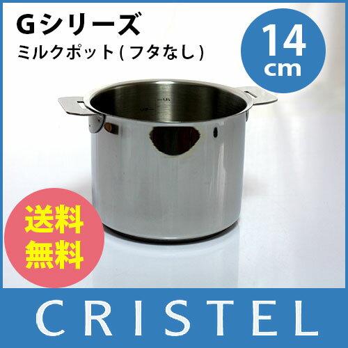 CRISTEL クリステルミルクポット 14cm (フタなし) 鍋 グラフィット シリーズ(メーカ保証10年)...