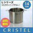 CRISTEL クリステル鍋 ミルクポット 14cm (フタ 別売) Lシリーズ(メーカ保証10年)【smtb-ms】【RCP】.