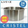 CRISTEL クリステル鍋 両手深鍋 24cm (フタ 別売) Lシリーズ(メーカ保証10年)【smtb-ms】【RCP】.