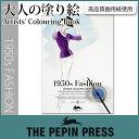 【 大人の塗り絵 】The PEPIN Press ペピン プレス カラーリングブック ( M ) 16pcs / 1950s ファッション ( 1950s Fashion ) CB-M-011 .