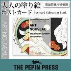【 メール便 可 】【 大人の塗り絵 】The PEPIN Press ペピン プレス ポストカード カラーリングブック 20pcs / アールヌーヴォー ( ART NOUVEAU ) CB-PC-001 .