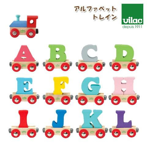 VILAC ( ヴィラック ) 木製 おもちゃ / アルファベット トレイン 汽車、アルファベット A 〜 L ( 熨斗不可 )【 正規販売店 】.