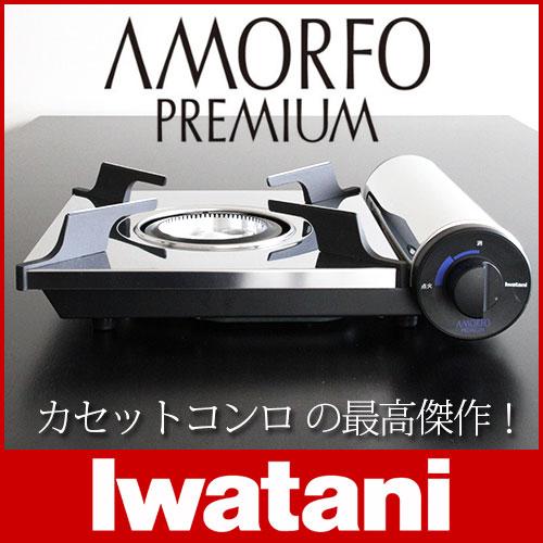 iwatani AMORFO PREMIUM( イワタニ アモルフォ プレミアム ) 卓上 カセットコンロ ...