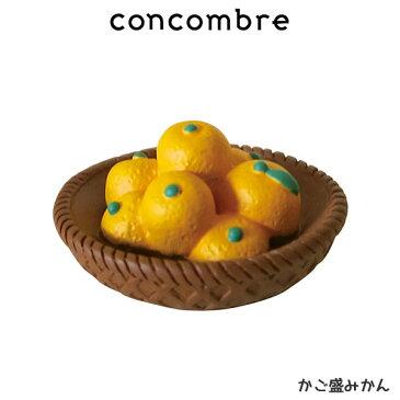 DECOLE ( デコレ ) concombre ( コンコンブル ) 『 かご盛みかん 』まったり 癒しの ディスプレイ 置物.