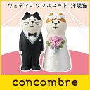 DECOLE ( デコレ ) concombre ( コンコンブル )...