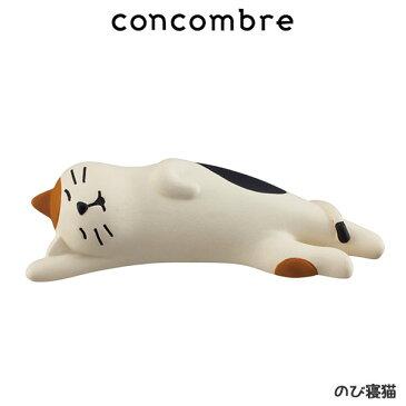 DECOLE ( デコレ ) concombre ( コンコンブル ) 『 のび寝猫 』 まったり 癒しの ディスプレイ 置物.