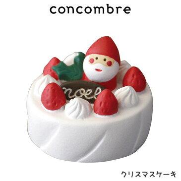 DECOLE ( デコレ ) concombre ( コンコンブル ) クリスマス 『 クリスマスケーキ 』 まったり 癒しの ディスプレイ 置物.