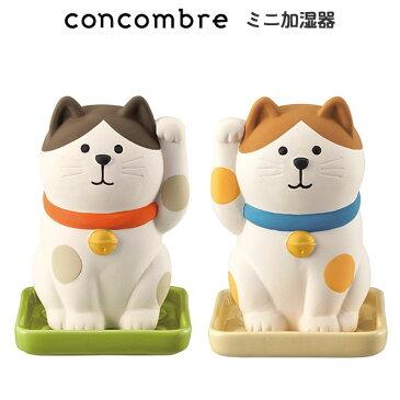 DECOLE ( デコレ ) concombre ( コンコンブル ) ミニ加湿器 しっとり壺 「 まねき猫 」 全2種 Uruoi series エコ加湿 自然気化式 .