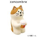 DECOLE ( デコレ ) concombre ( コンコンブル ) 夏祭り 『 とら猫ビール 』 まったり 癒しの ディスプレイ 置物 .