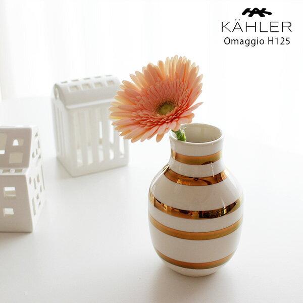 KAHLER Omaggio ケーラー オマジオ フラワーベース 花瓶 スモール ( Sサイズ H125 ) / ブラス 【 正規販売店 】