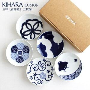 KIHARA ( キハラ ) KOMON ( コモン ) 豆皿 吉祥柄 『 5枚揃 ( 5枚 セット ) 』専用箱入り 【 正規販売店 】【 あす楽 】.