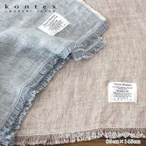 Kontex ( コンテックス ) コットン リネン ブランケット 85×145cm 全2色 【 正規販売店 】.