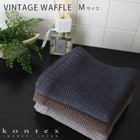 kontex ( コンテックス ) VINTAGE WAFFLE ( ヴィンテージ ワッフル ) タオル Mサイズ 36×83cm / 全3色 【 正規販売店 】