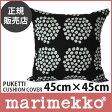 marimekko ( マリメッコ ) PUKETTI / プケッティ クッションカバー 45×45 cm ( ファスナータイプ )/ ブラック (クッション中綿なし) 【RCP】.