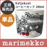 marimekko ( マリメッコ ) Veljekset coffee cup ( ヴェルイェクセトゥ コーヒーカップ ) ラテマグ < 単品 > 【RCP】.