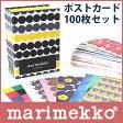【 正規販売店 】 marimekko ( マリメッコ )100 POSTCARDS ( ポストカード ) 100枚入り ( 50種×2枚 )【あす楽対応_近畿】【smtb-ms】【RCP】.