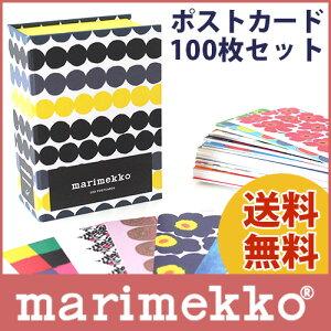 ウニッコ はがき 絵はがき オリジナルボックス入り 100枚 セット 【 送料無料 】【 正規販...