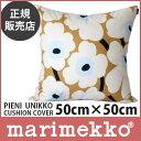 【 送料無料 】 marimekko ( マリメッコ ) PIENI UNIKKO ( ピエニ ウニッコ ) クッション カバー 50×50 cm / べージュ×オフホワイト×ブルー (クッション中綿なし).