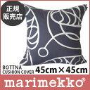 【 送料無料 】 marimekko ( マリメッコ ) BOTTNA ( ボットナ ) クッションカバー 45×45cm / ダークグレー×ホワイト (クッション中綿なし)