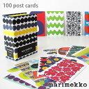 marimekko ( マリメッコ ) 100 POSTCARDS ポストカード 100枚入り( 50種×2枚 ) 【 正規販売店 】【あす楽】.