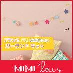 【 メール便 可 】 MIMI'lou ( ミミ・ルゥ ) Kit guirlande etoiles ガーランド キット 『 ほし 』 .