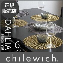 chilewich(チルウィッチ)ランチョンマットDAHLIA(ダリア)