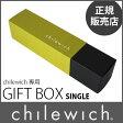 【 正規販売店 】chilewich ( チルウィッチ ) 専用 GIFT BOX ( ギフトボックス ) 『 シングル タイプ 』   【RCP】.