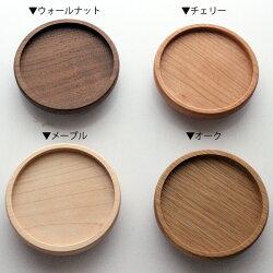 凹木製蓋/大