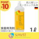SONETT ( ソネット 洗剤 ) ナチュラル ウォッシュアップリキッド カレンドラ 1L ( 柑橘系の香り ) 食器用洗剤 .