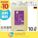 SONETT ( ソネット 洗剤 ) ナチュラル ウォッシュリキッド 10L ( ラベンダーの香り ) 洗濯用液体洗剤 【あす楽】.