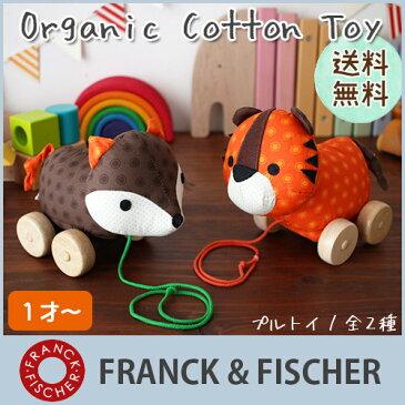【 送料無料 】 FRANCK & FISCHER ( フランク アンド フィッシャー ) プルトイ / 全2種 ( 引き車 おもちゃ 対象年齢 1歳〜 ) .