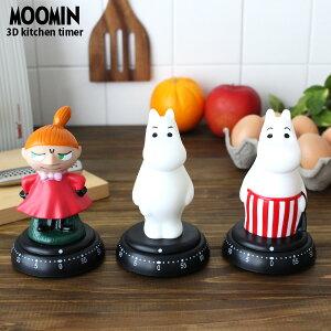 MOOMIN ( ムーミン ) 3D キッチンタイマー / 全3種 MAGENTUR ( マゲンチャー ) ゼンマイ式 タイマー 【 正規販売店 】.