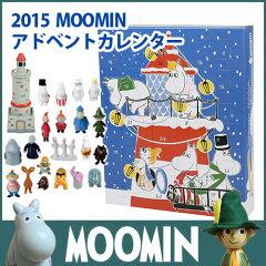 【 数量限定 】 moomin ( ムーミン ) アドベントカレンダー 2015年版( クリスマス )【RCP】.