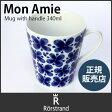 Rorstrand ( ロールストランド ) Mon Amie ( モナミ ) マグカップ (ハンドル付) 340ml 【RCP】.