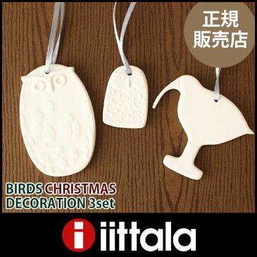 iittala ( イッタラ ) バード オーナメント 3個セット Birds by Toikka ( バード バイ トイッカ ) クリスマス デコレーション  .
