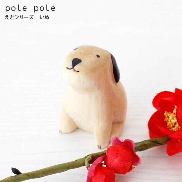 polepole ( ぽれぽれ ) 木製 置物 干支 ( えと ) シリーズ 『 いぬ 』 ぽれぽれ動物 手作り 雑貨 .