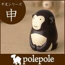 polepole ( ぽれぽれ ) 木製 置物干支 ( えと ) シリーズ 『 さる 』ぽれぽ…