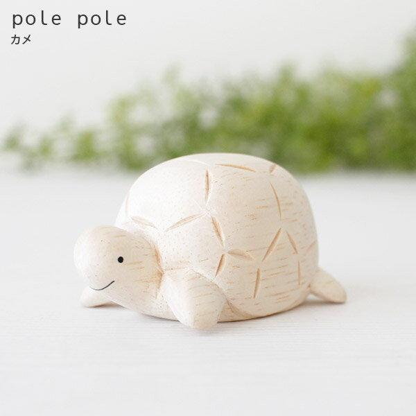 polepole ( ぽれぽれ ) 木製 雑貨 ぽれぽれ動物 カメ.