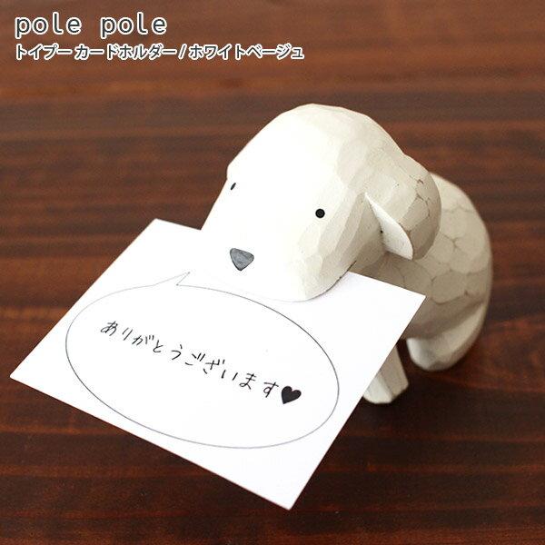 PoLeToKo(ポレトコ)『トイプードルカードホルダー』