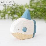 polepole ( ぽれぽれ ) 木製 雑貨 Seas シーズ / マンボウ L .
