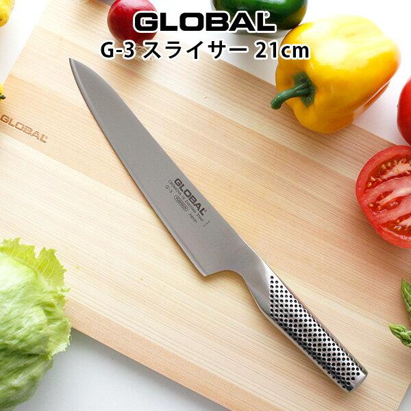 GLOBAL ( グローバル ) オールステンレス包丁 G-3 スライサー 21cm ( 肉切り、スライス ) 【 正規販売店 】【あす楽】.