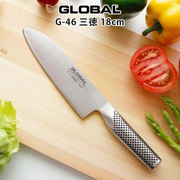 GLOBAL(グローバル)オールステンレス包丁G-46三徳包丁18cm(万能包丁肉・野菜・魚切り) 正規販売店