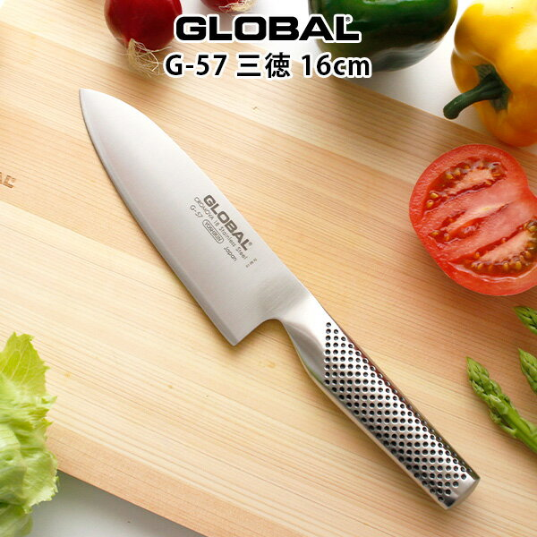 GLOBAL(グローバル)オールステンレス包丁G-57三徳包丁(中)16cm(万能包丁肉・野菜・魚切り) 正規販売店  あす楽