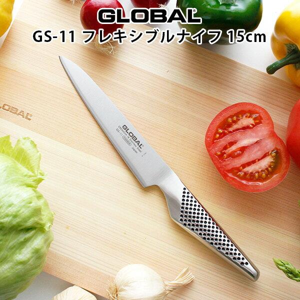 GLOBAL(グローバル)オールステンレス包丁GS-11フレキシブルナイフ15cm(野菜や果物皮むき極薄スライス) 正規販売店