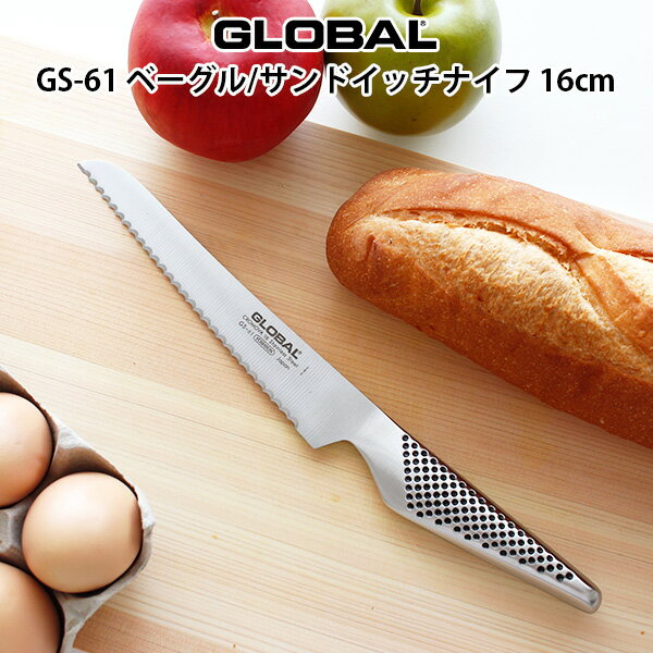 GLOBAL ( グローバル ) オールステンレス包丁 GS-61 ベーグル / サンドイッチ ナイフ 16cm ( パンのカット ) 【 正規販売店 】【あす楽】.