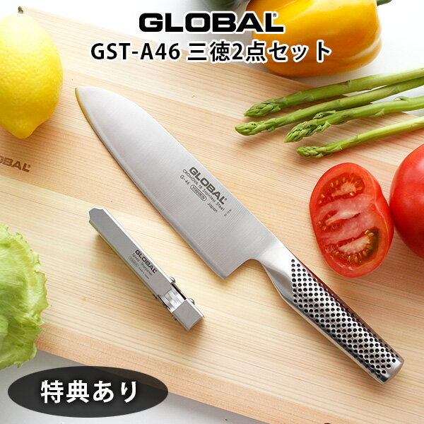 プレゼント2点付 GLOBAL(グローバル)オールステンレス包丁『三徳(18cm)2点セット』(三徳18cm/スピードシャープ